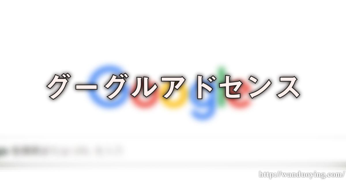 グーグルアドセンス合格キタ━(゚∀゚)━! 萬朶櫻ブログ收益化計劃