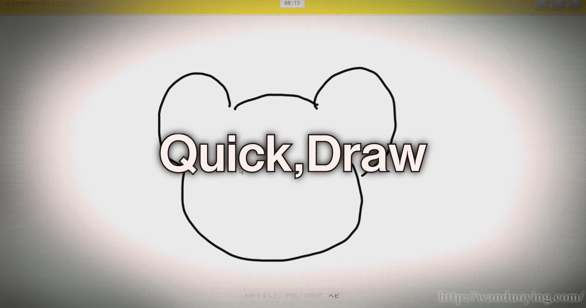 Quick,Drawをやつてみた! 人工智能とお繪かき對決