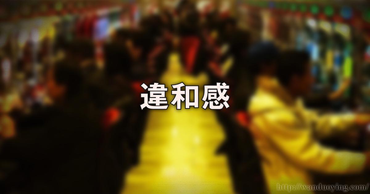 萬朶櫻の職場に對する違和感は、就職前に感じてゐたのかもしれない