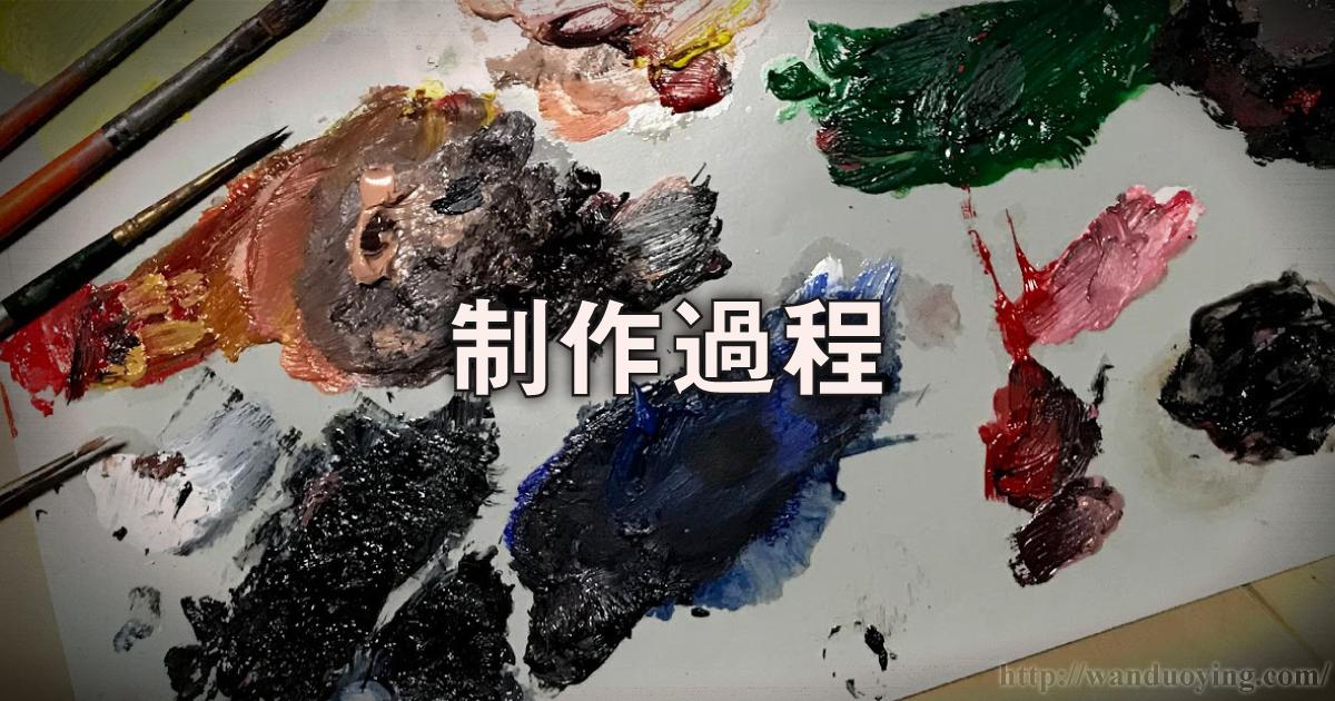 油彩の制作過程0310