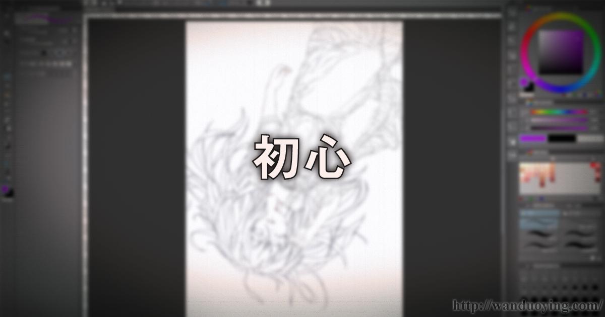 萬朶櫻がデジタルイラストを描き始めた時に參考にした本や動畫