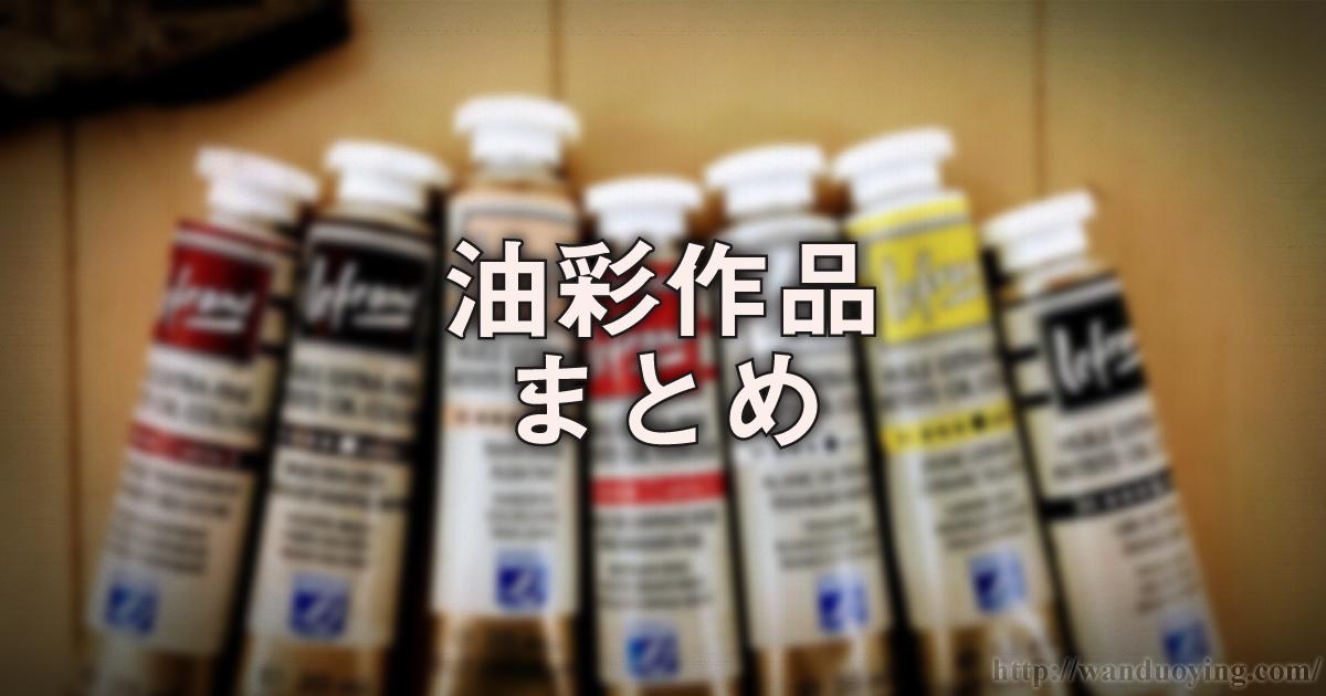 萬朶櫻がいままで描いた油彩作品まとめ【隨時追加】