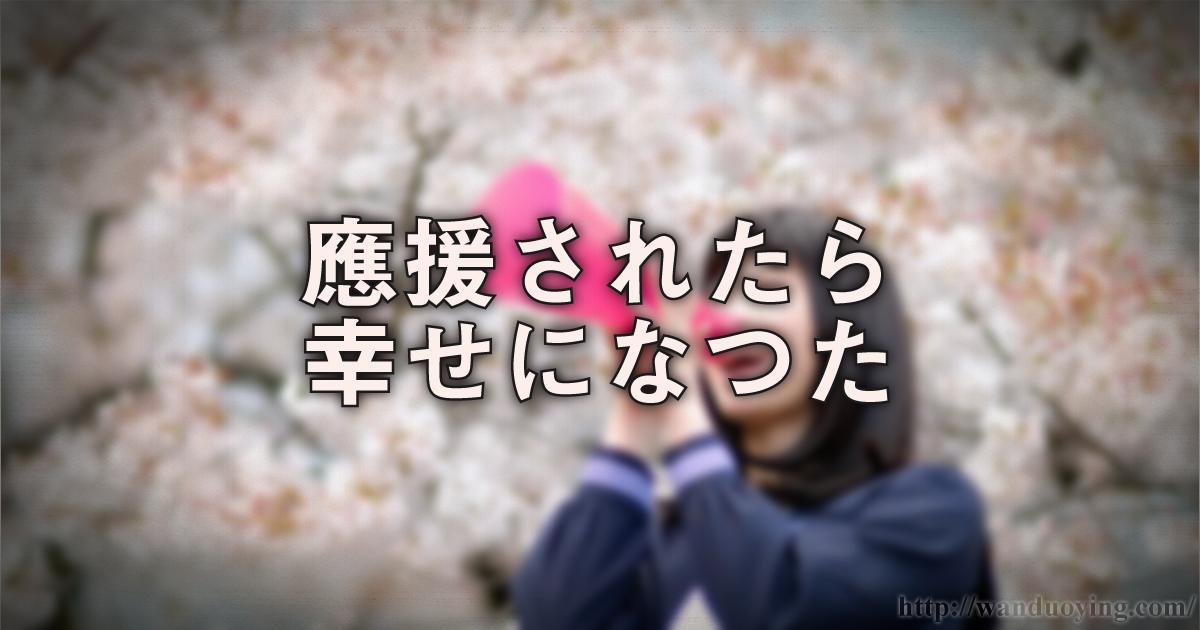 北村翔平さんのブログ擴散企劃でお世話になりました! ついでにいろいろ紹介します!