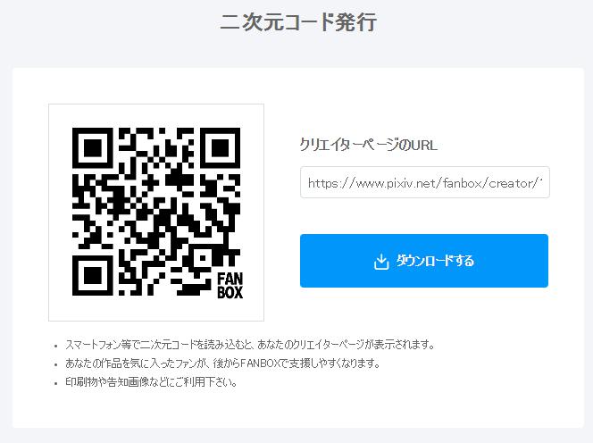 Pixiv FANBOX 二次元コードを發行
