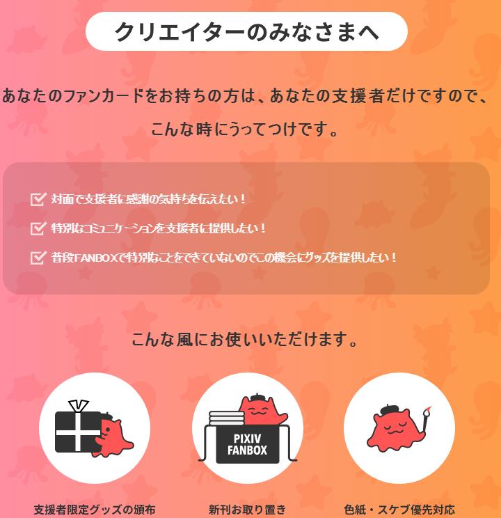 Pixiv FANBOX ファンカードの使用例