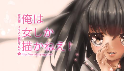 【純廣告】萬朶櫻はパトロン(スポンサー)募集します!【仕事發註】