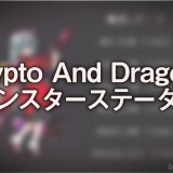 Crypto And Dragons アイキャッチ畫像