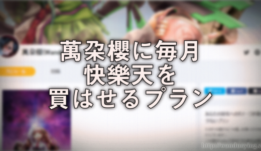 【ネタプラン】萬朶櫻のPixiv FANBOXのプランを紹介【ガチプラン】