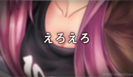 「性欲=エロ」は最もイラストと相性が良い。お前らどんどん描け! 萬朶櫻も描くから!