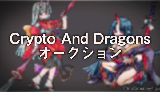 【DApps】Crypto And Dragonsのオークションで美少女を手に入れたので、今までの經過と有益情報を書くよ!【クリドラ】