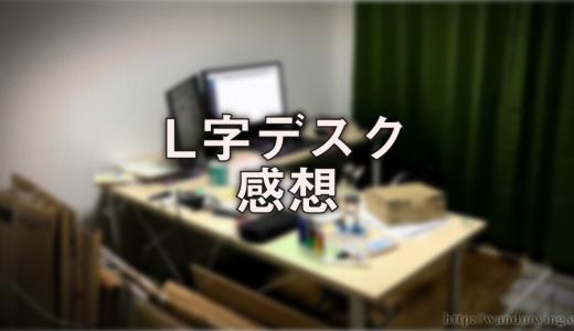 【フリーランス向け】一人暮らしにL字デスクはオススメ! 使つたらメリットしかなかつたので紹介するよ!