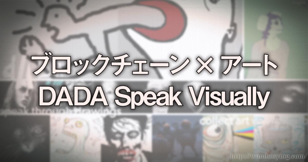 ブロックチェーン×アートのSNS「DADA Speak Visually」をやつてみたので紹介してみる