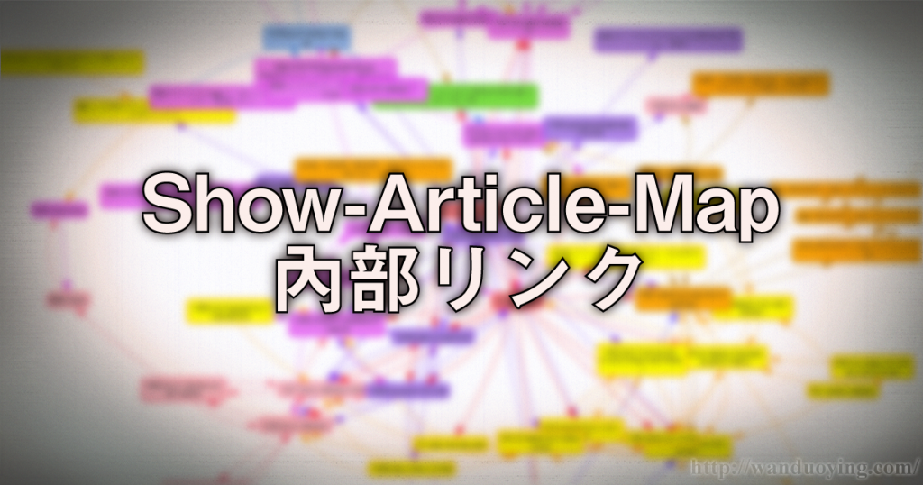 180609_e_Show-Article-Map内部リンク2