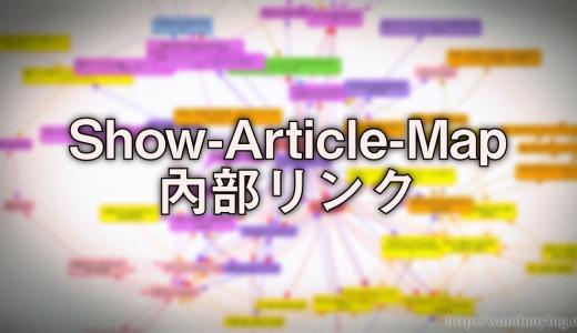 【WordPress】Show Article Mapを使へば、ブログの内部リンクを俯瞰できる!【プラグイン】