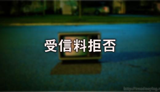 【一人暮らし】NHKの集金イベントを無事クリアできたので顛末をまとめるよ!【テレビ無いです作戰】