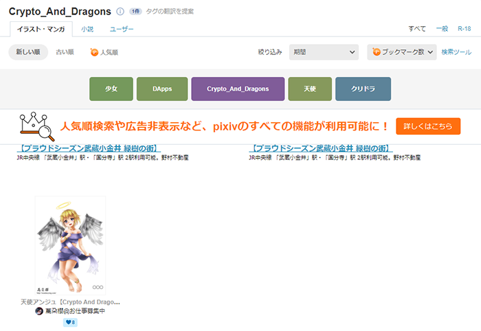 Crypto And Dragons 檢索結果