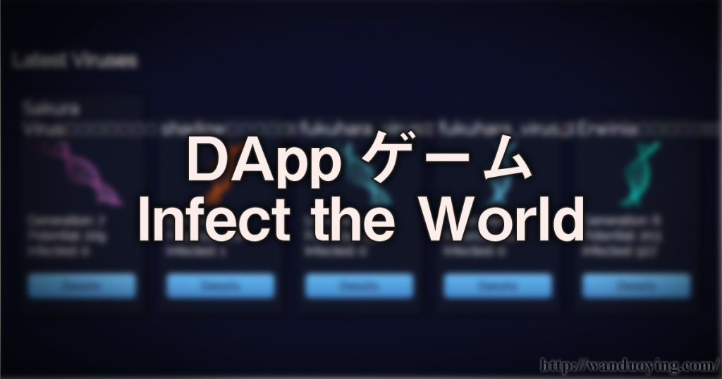 DAppゲームInfect the World