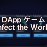 DAppゲームInfect the World