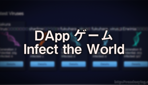 【DApps】パンデミックで稼げ! Infect the Worldといふウイルス感染ゲームを紹介するよ!