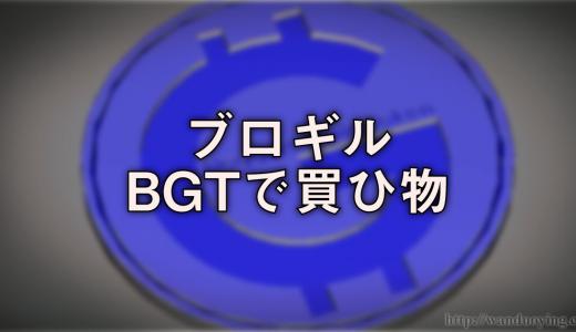 【世界初】ブロガーズギルドトークンで通販が出來る『BGT生活部』が誕生したので、利用してみたよ【ブロギルFree】