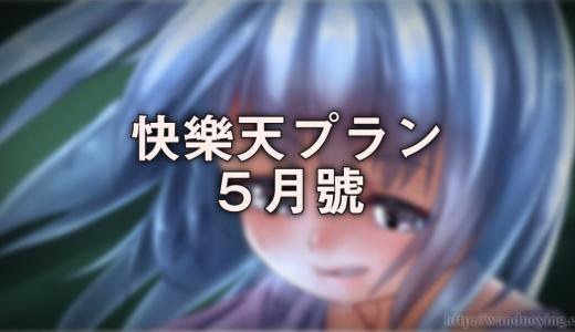 【PixivFANBOX】「萬朶櫻に毎月快樂天を買はせるプラン」5月分のイラスト【R-18】