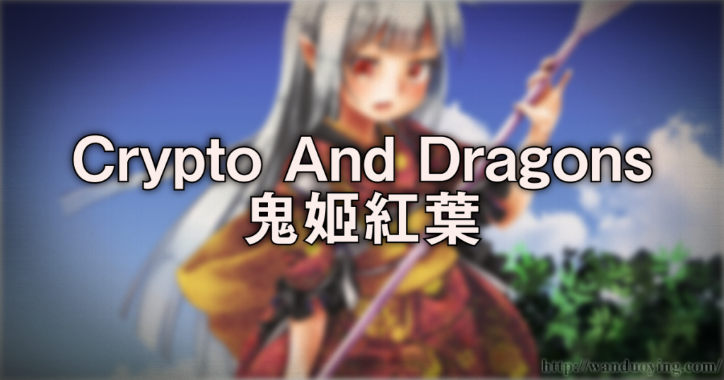Crypto-And-Dragons鬼姫紅葉