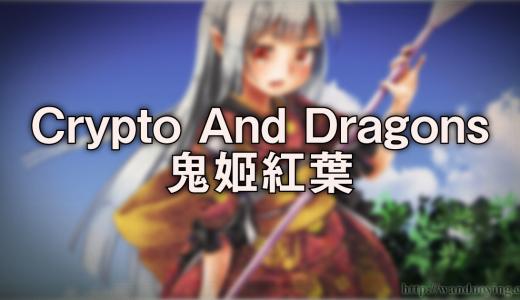 【Crypto And Dragons】2.6ETHで手に入れた俺の嫁、鬼姫紅葉ちやんを描いたよ!【クリドラ】