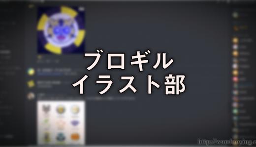 第5囘、今日のイラスト部まとめ【 ブロガーズギルドFree・ブロギルFree】