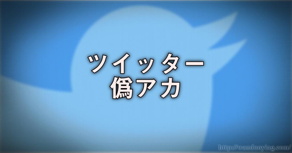 ツイッター僞アカ