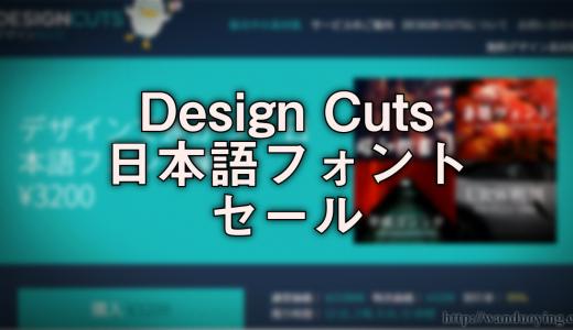 【キャンペーン終了】デザインカッツで日本語フォントセットが99%割引きといふ意味不明なセールをやつてたので紹介【Design Cuts】