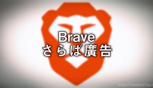 次世代ブラウザ『Brave』、自動アドブロックでYoutubeがクッソ快適に!