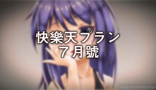 【PixivFANBOX】「萬朶櫻に毎月快樂天を買はせるプラン」7月分のイラスト【R-18】