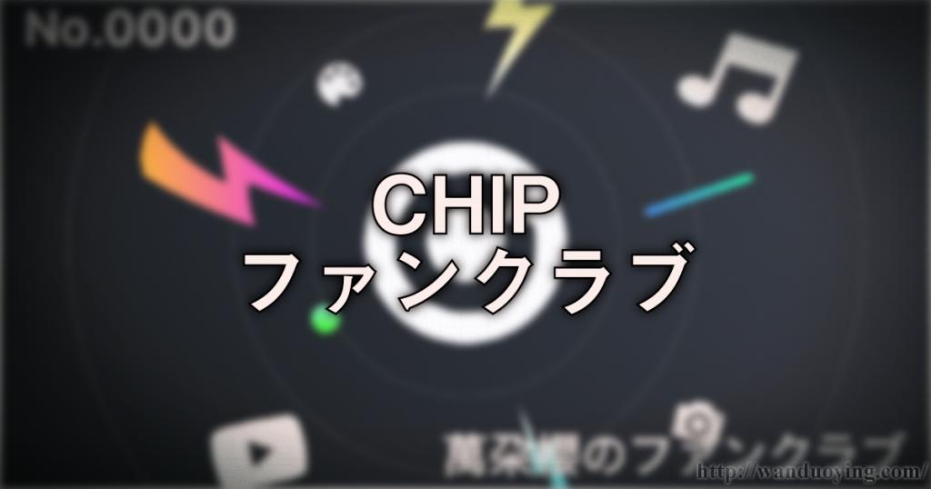 CHIP ファンクラブ