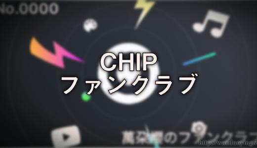 有料ファンクラブを作らないか? CHIPといふアプリならスマホで5分だよ