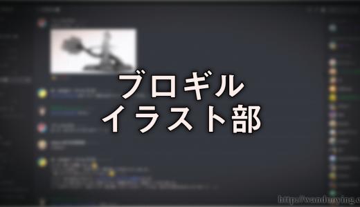 第8囘、今日のイラスト部まとめ【 ブロガーズギルドFree・ブロギルFree】