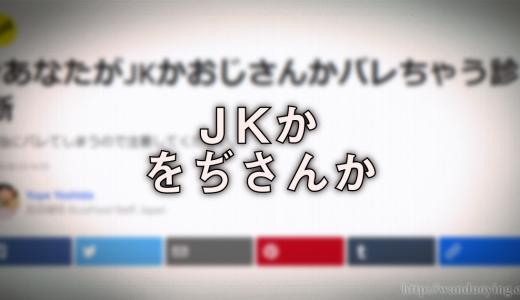 來世はJKになりたい萬朶櫻が「JKかをぢさんかバレる診斷」をやつてみたら……