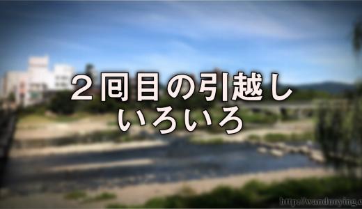 【東京から】第2次、引越しで面倒だつた事、トラブルなど【京都のシェアハウスへ】