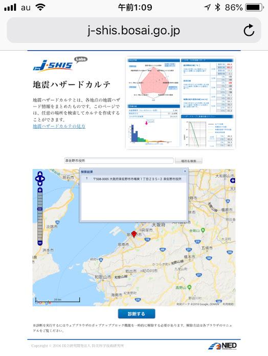 地震ハザードマップ スマホ版