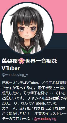VTuber用垢 改プロフ