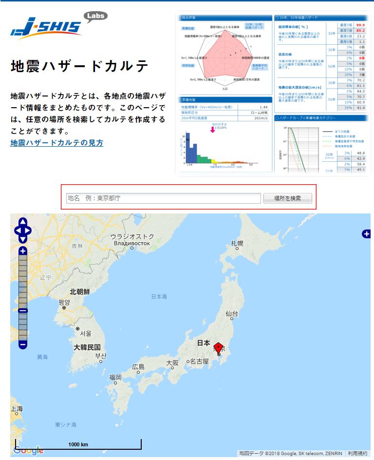 地震ハザードマップ