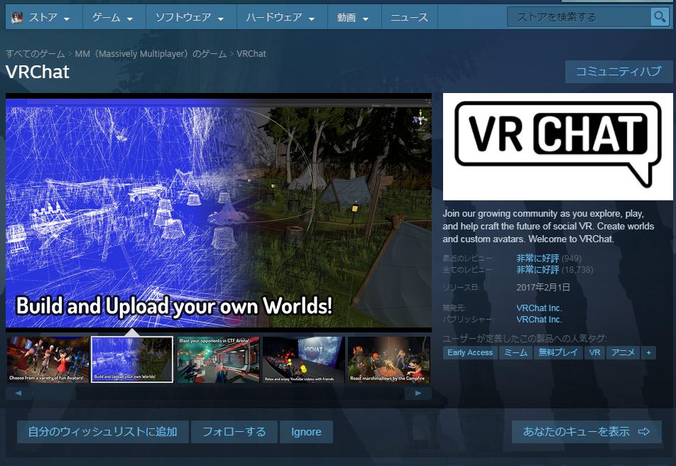 VRChat Steam1