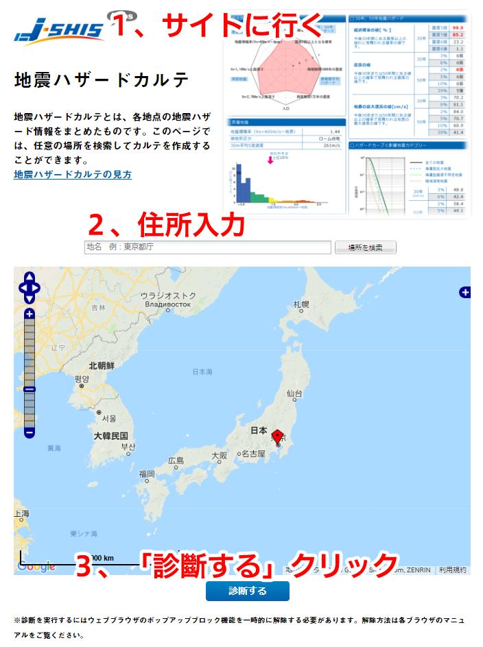 地震ハザードマップ 操作