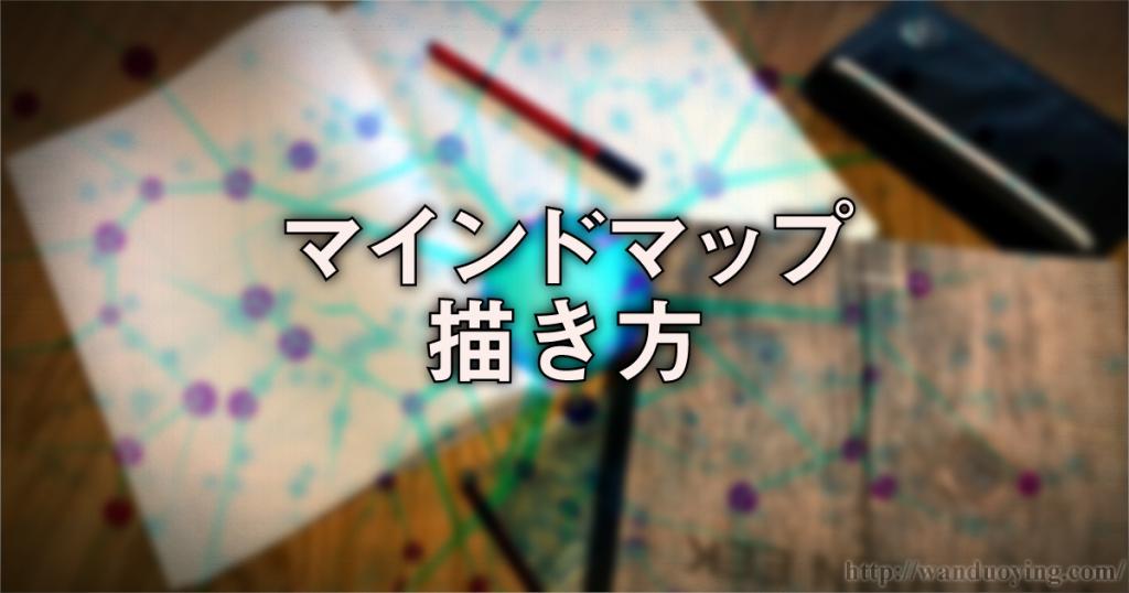 マインドマップ描き方