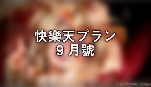【PixivFANBOX】「萬朶櫻に毎月快樂天を買はせるプラン」9月分のイラスト【R-18】