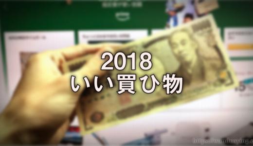2018年に買つてよかつたものまとめ【家具家電、日用品、書籍、アニメ】