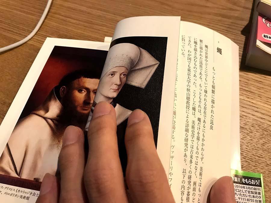 モチーフで讀む美術史2より