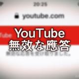 YouTube無效な應答