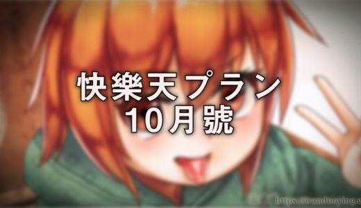 【PixivFANBOX】「萬朶櫻に毎月快樂天を買はせるプラン」10月分のイラスト【R-18】