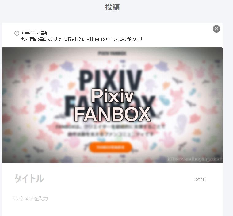 PixivFANBOX ブログ投稿2