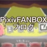PixivFANBOXブログ